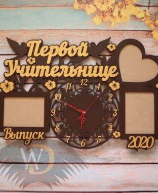 Часы с фоторамкой для учителя Ч-23