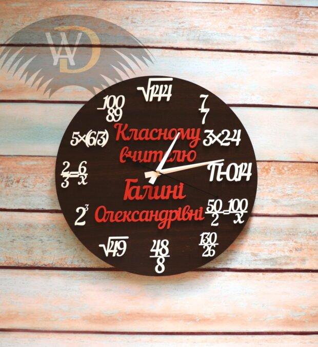Часы для учителя математики Ч-30