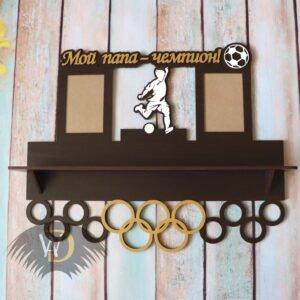 "Медальница ""Футбол"" М-61"